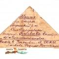 Файл-4.Письмо от Бигвава Родиона Константиновича сестре Кате,лицевая сторона