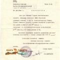 Файл-6.Копия извещения о смерти Родиона от 1943 г. из Москвы